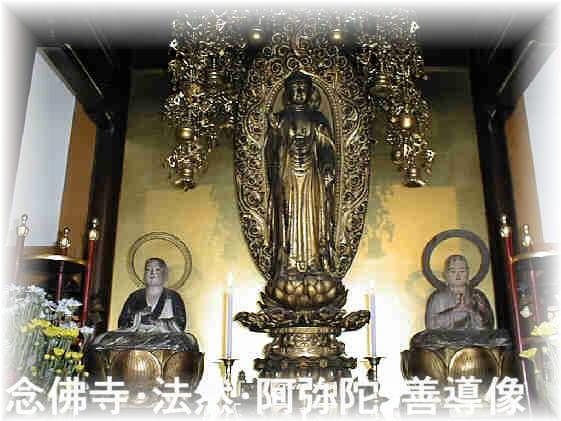 念佛寺/法然上人像/阿弥陀仏像