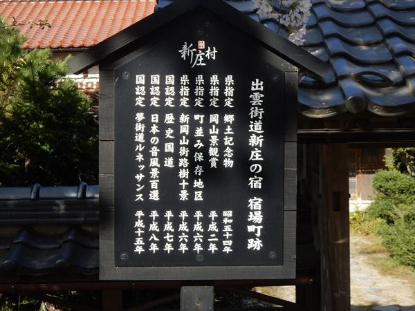 上町-国県指定一覧標