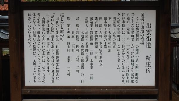 上町-新庄宿説明板