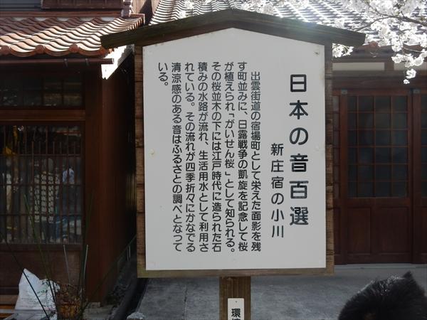 上町-日本の音百景説明板