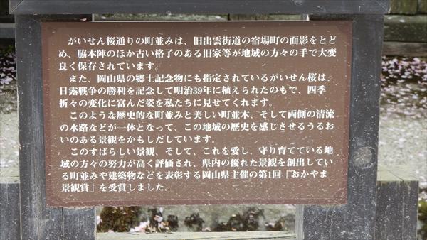 12.本町-おかやま景観賞