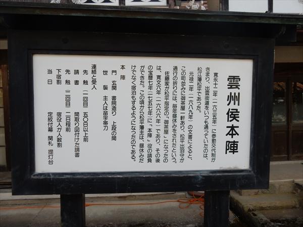 中町-雲州侯本陣説明板