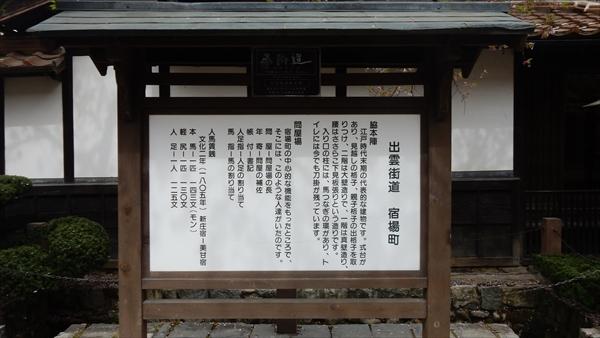 中町-出雲街道宿場町説明板