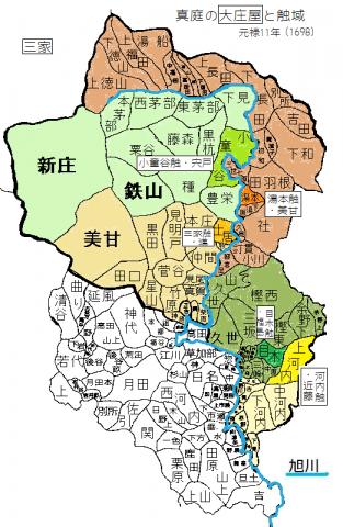 元禄11年(1698)の真庭郡の大庄屋と触