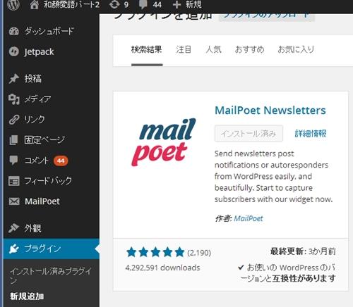 プラグインMailPoetNewsletters